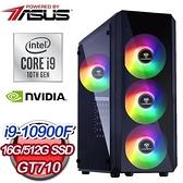 【南紡購物中心】華碩系列【四方重擊】i9-10900F十核 GT710 電競電腦(16G/512G SSD)