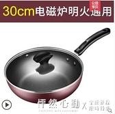 不粘鍋炒鍋家用電磁爐專用燃氣灶煤氣灶適用炒菜鍋鍋具平底鍋 NMS怦然新品