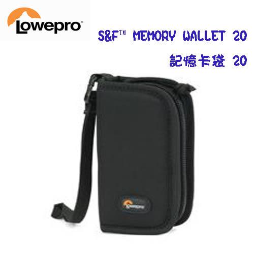 LOWEPRO  羅普   S&F 記憶卡袋 20 Memory Wallet 20 黑