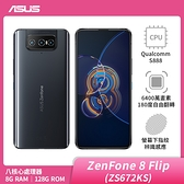 ASUS Zenfone 8 Flip (ZS672KS) 8G/128G【新機上市】神腦生活