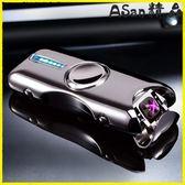 防風打火機-雙電弧指尖陀螺防風打火機充電個性電子點煙器 艾尚精品