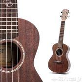 尤克里里小吉他初學者全單板學生入門成人少女心兒童23寸民謠樂器 LX