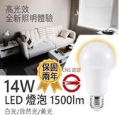 台灣現貨  24小時出貨   LED燈泡 3W 5W 7.5W 10W 15W 16W  兩個裝