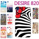 [Desire 820 手機殼] htc D820u D820t 軟殼 保護套 外殼
