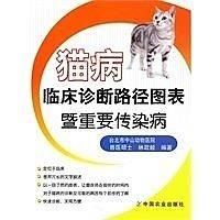 簡體書-十日到貨 R3YY【貓病臨 診斷路徑圖表暨重要傳染病】 9787109147881 中國農業出版社 作