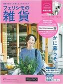 最新郵購目錄:生活雜貨篇2019春夏