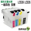 【短版空匣 四色一組】Brother LC539+LC535 填充式墨水匣 適用於J100/J105/J200