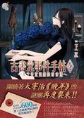 (二手書)古書堂事件手帖(6):~栞子與迂迴纏繞的命運~