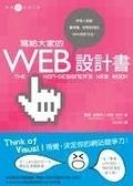 二手書博民逛書店《寫給大家的WEB設計書=The Non-Designer s Web Book》 R2Y ISBN:9867581423