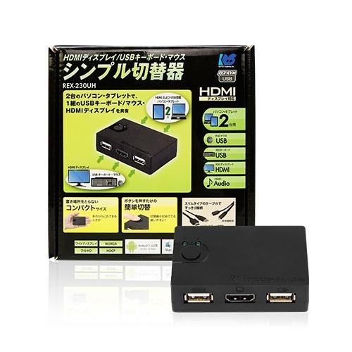 Uptech REX-230UH 2-Port HDMI USB電腦切換器
