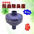 金德恩 台灣製造 台灣專利 蟑螂勊星 DIY 廚房水管防蟲防臭座/流理台/蟑螂/廚房好幫手