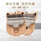 拇指琴 拇指琴卡林巴琴 17音抖音手指琴單板初學者樂器迷你kalimba拇指琴寶貝計畫 上新