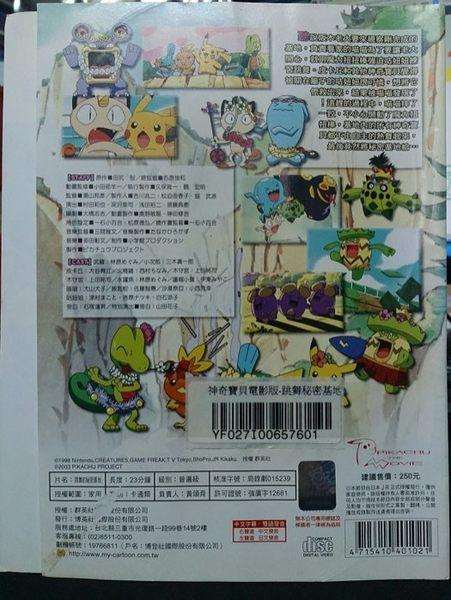 挖寶二手片-P01-201-正版VCD-動畫【神奇寶貝:跳舞秘密基地 電影版】