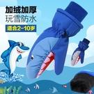 男童戶外鯊魚內刷毛手套 兒童滑雪玩雪防潑水手套