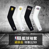NBA絕版品限時$299