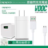 OPPO VOOC mini 原廠旅充組 R9 R9+ R5 R7 R7s 充電器 5V/4A 快充組 OPPO 閃充充電器 (台灣商檢) 平輸-裸裝