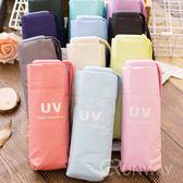 【24H】馬卡龍五折傘 UV防曬晴雨傘 迷你小巧 客製化 可定製LOGO 摺疊口袋傘