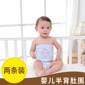 新生兒純棉肚圍薄款嬰兒護肚臍帶寶寶護肚子四季通用透氣肚兜【免運+滿千折百】