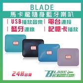 【刀鋒】BLADE馬卡龍隨身藍牙喇叭 現貨 當天出貨 台灣公司貨 隨身喇叭 攜帶式喇叭 藍牙喇叭
