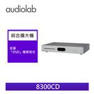 英國Audiolab 8300CD 綜合擴大機 USB DAC CD播放機 銀色