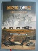 【書寶二手書T9/軍事_IOE】國防能力轉型:國際安全新策略_史考特‧賈斯柏