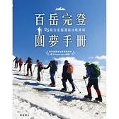 百岳完登圓夢手冊(25條行家精選的攻略路線)