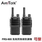 AnyTalk FRS-905 免執照無線對講機(1組2入) 對講機 公司貨 會議 露營