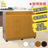 ASSARI-(胡桃)水洗塑鋼3尺緩衝五門碗盤櫃/廚房櫃-附輪(寬95深40高8