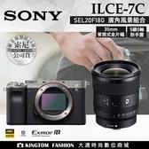廣角風景組合 SONY α7C A7C 含SEL20F18G 鏡頭 原廠公司貨 微單眼相機 翻轉觸控螢幕 全片幅 A7C