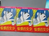 【書寶二手書T6/漫畫書_OQZ】少女的煩惱_全3集合售