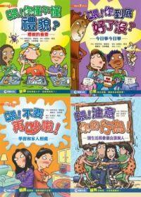 書立得-奇小子系列集(1-4冊)