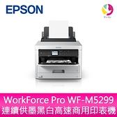 分期0利率 EPSON 愛普生 WorkForce Pro WF-M5299 連續供墨黑白高速商用印表機