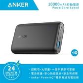 Anker PowerCore Speed 10000mAh 行動電源 A1266