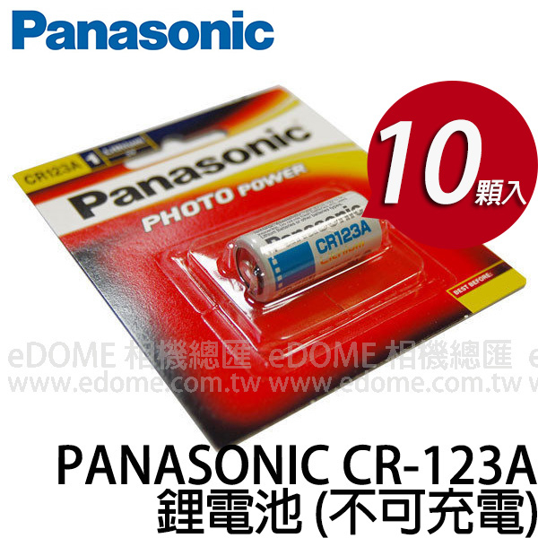PANASONIC 國際牌 CR-123A 鋰電池 10顆 (免運)