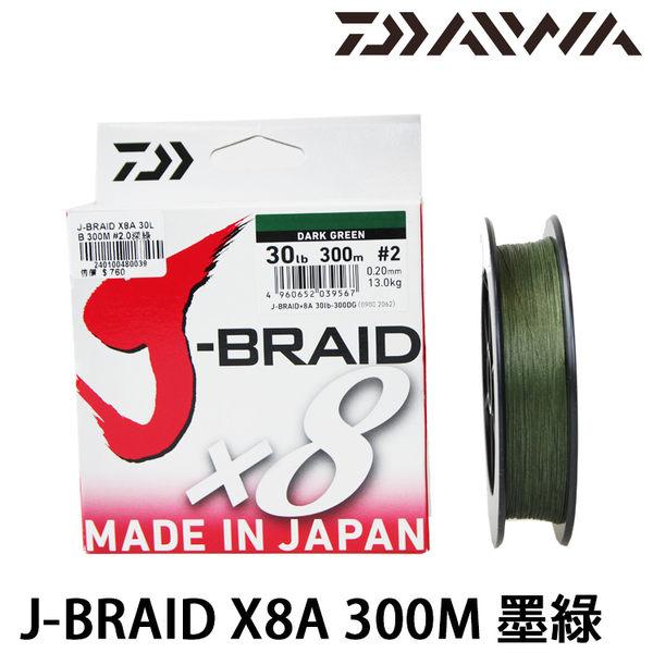 漁拓釣具 DAIWA J-BRAID X8A 墨綠 300M #0.8號 #1號 #1.2號 #1.5號 #2號 #2.5號 #3號 (八股布線)