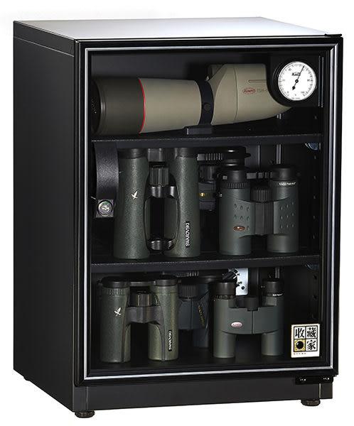 【收藏家】AD-72 72 公升全功能收納三層式電子防潮箱