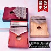 拇指琴 拇指琴17音卡林巴琴10音卡靈巴初學者入門手指琴kalimba手指樂器 歐歐