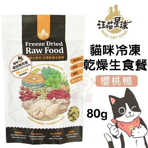 DogCatStar汪喵星球 貓咪冷凍乾燥生食餐-櫻桃鴨80g·95%生肉含量·凍乾 貓主食餐