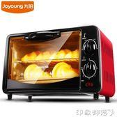 Joyoung/九陽 KX-10J5多功能控溫迷你電烤箱家用烘焙小蛋糕機 MKS 全館免運