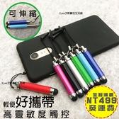 兩段式伸縮【觸控筆】3.5mm 防塵塞 迷你 超輕 電容式 觸控筆 觸控筆 防塵塞 隨機不選色