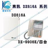 東訊主機 DX-616A + 6鍵顯示型電話機四台 [總機系統 企業電話系統]-廣聚科技