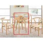 休閒桌椅 MK-1001-1 凱伊休閒桌【大眾家居舘】