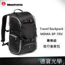 Manfrotto 曼富圖 Travel Backpack MBMA-BP-TRV 專業級旅行後背包 正成公司貨 刷卡分期零利率 德寶光學