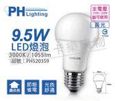 PHILIPS 飛利浦LED 9 5W 3000K 黃光E27 全電壓舒適光球泡燈_ PH520359
