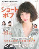 甜美俏麗短髮造型速配圖鑑 VOL.15
