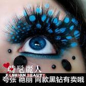 演出創意睫毛夸張舞臺化妝藍色斑點濃密彩色眼睫毛 羽毛假睫毛 全店88折特惠