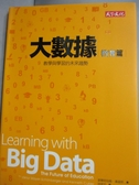 【書寶二手書T5/科學_HGT】大數據_教育篇-教學與學習的未來趨勢_麥爾荀伯格