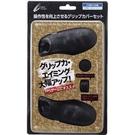 【玩樂小熊】現貨中 PS4周邊 CYBER日本原裝 無線控制器保護套件組 握把蓋+HIGH型類比套 FPS