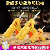 熱熔膠槍手工製作電熱溶棒膠槍家用膠水膠條溶膠搶熱融膠棒7-11mm 小艾時尚NMS