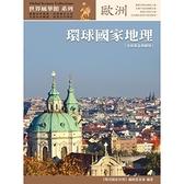 環球國家地理歐洲(全新黃金典藏版)